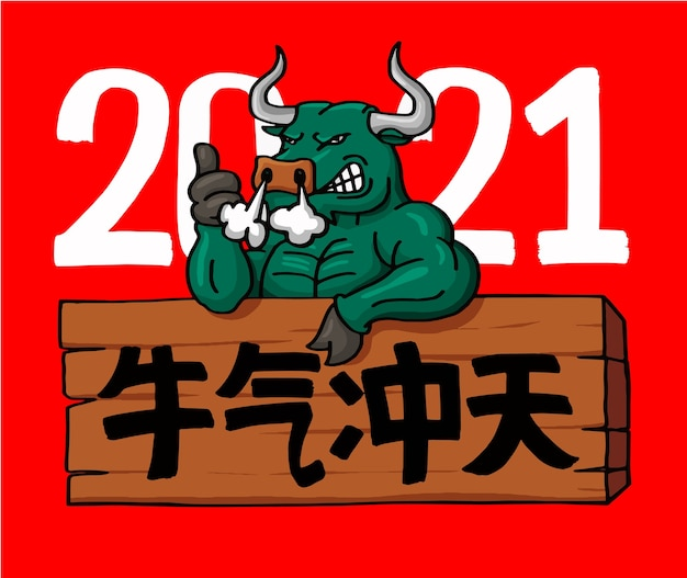 2021 lunar year of the ox illustration