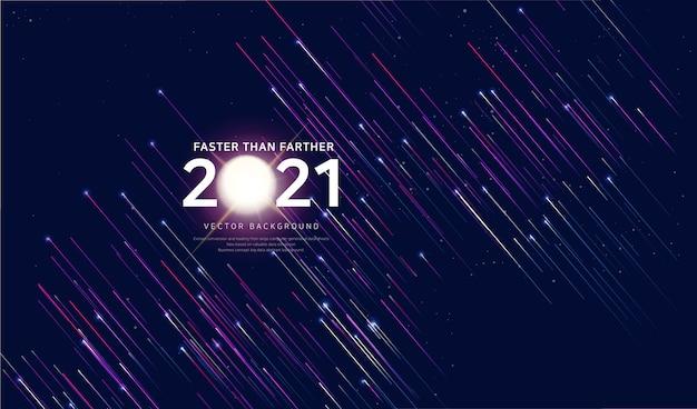 2021年に新年を迎える