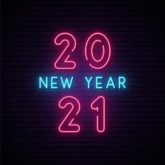 2021 новогодняя неоновая вывеска.