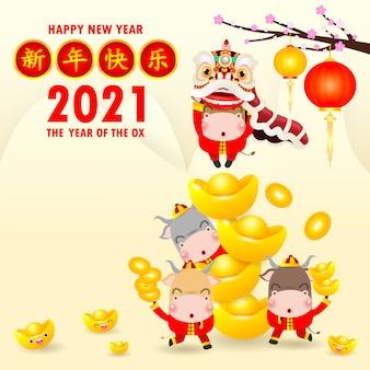 Счастливый китайский новый год 2021