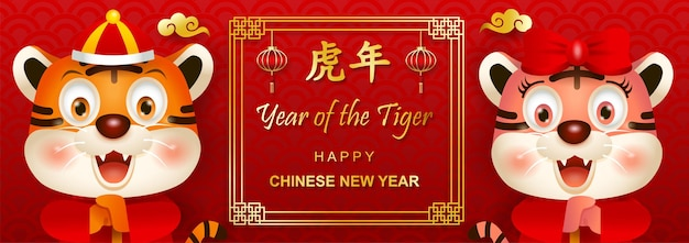 2022 chinese new year, cute cartoon tiger in chinese costume greeting. vector