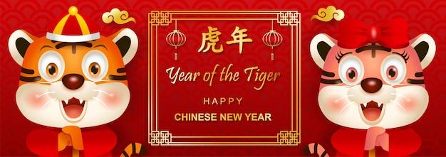 Китайский новый год 2022, милый мультяшный тигр в китайском костюме приветствует. вектор