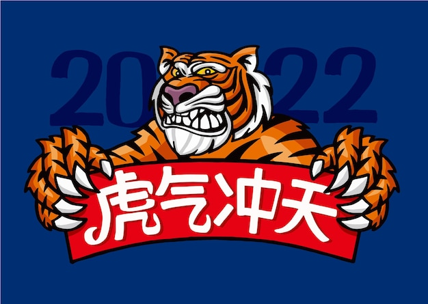 2022 chinese year of the tiger new year greeting card