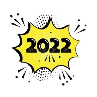 2022 만화 연설 거품 새 해 벡터 아이콘입니다. 팝 아트 스타일의 코믹 사운드 효과, 별 및 하프톤 도트 그림자. 휴일 그림