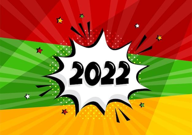 2022 만화 연설 거품 화려한 배경에 새 해 벡터 아이콘입니다. 팝 아트 스타일의 코믹 사운드 효과, 별 및 하프톤 도트 그림자. 휴일