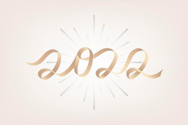 2022ゴールドの新年のテキスト、年賀状と背景のベクトルの美的タイポグラフィ