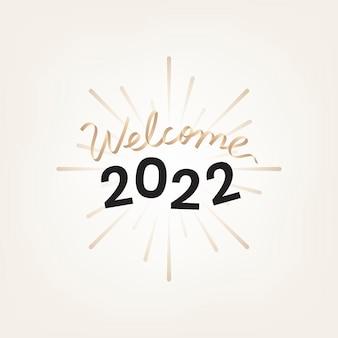 2022ゴールドウェルカム新年のテキスト、ベージュの背景ベクトルの美的タイポグラフィ