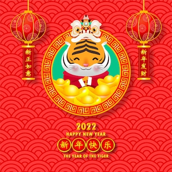 2022 happy chinese new year greeting card banner design the year of the tiger background