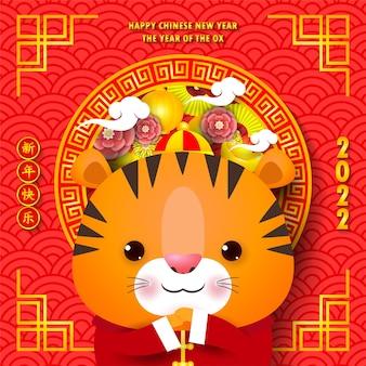 2022年旧正月の虎の星座のグリーティングカードの年