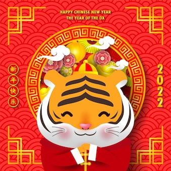 2022 happy chinese new year greeting card year of the tiger zodiac