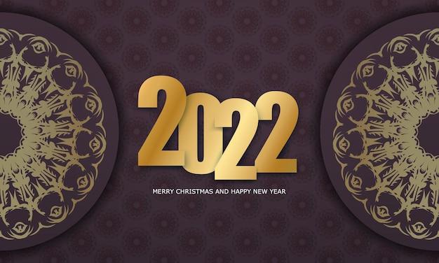 추상 골드 패턴으로 2022 새해 복 많이 받으세요 버건디 컬러 전단지 템플릿
