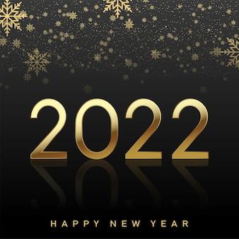 2022年の新年あけましておめでとうございますカード。豪華な金色のテキストと雪が降っています。ベクター。