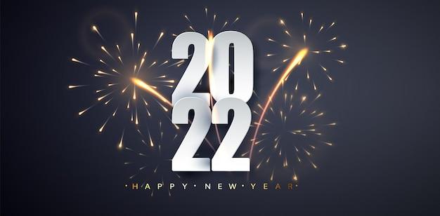 2022年明けましておめでとうございます。花火のちらつきを背景にエレガントな数字。グリーティングカード、カレンダーの新年あけましておめでとうございますバナー。