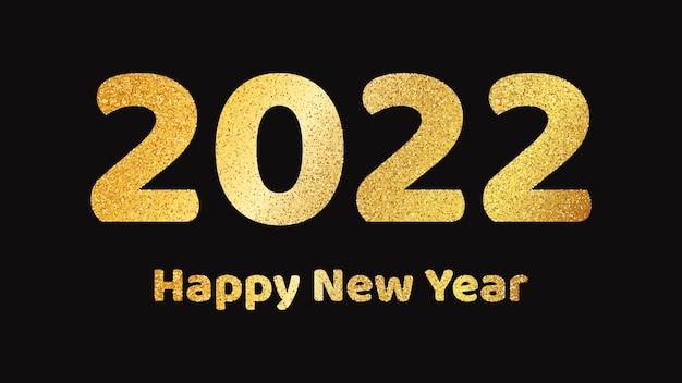 2022年明けましておめでとうございますゴールドの背景。クリスマスホリデーグリーティングカード、チラシ、ポスターの暗闇にゴールドのキラキラの碑文と抽象的な背景。ベクトルイラスト