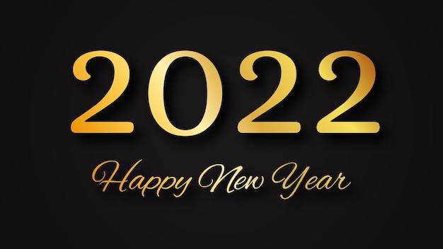 2022年明けましておめでとうございますゴールドの背景。クリスマス休暇のグリーティングカード、チラシ、ポスターの暗闇に金の碑文と抽象的な背景。ベクトルイラスト
