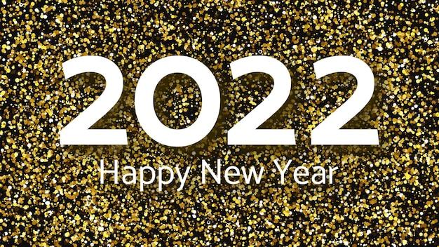 2022年明けましておめでとうございますゴールドの背景。クリスマスホリデーグリーティングカード、チラシ、ポスターのゴールドラメに白い碑文と抽象的な背景。ベクトルイラスト