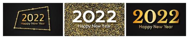 2022 새해 복 많이 받으세요 골드 배경입니다. 크리스마스 휴일 인사말 카드, 전단지 또는 포스터를 위해 어둠 속에서 해피 뉴 이어라는 문구가 새겨진 3개의 추상 금색 배경 세트. 벡터 일러스트 레이 션