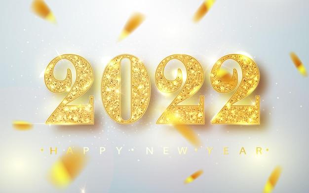 2022年明けましておめでとうございます。フォーリングシャイニー紙吹雪のグリーティングカードのゴールドナンバーデザイン。ゴールドシャイニングパターン。明るい背景に2022年の数字で新年あけましておめでとうございます。ベクトルイラスト