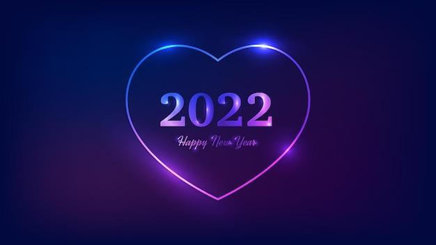 2022年明けましておめでとうネオンの背景。クリスマスホリデーグリーティングカード、チラシ、ポスターに輝く効果のあるハート型のネオンフレーム。ベクトルイラスト