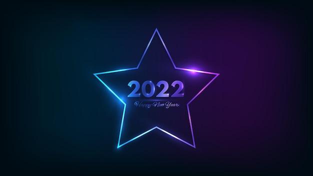 2022年明けましておめでとうネオンの背景。クリスマスホリデーグリーティングカード、チラシ、ポスターに輝く効果のある星型のネオンフレーム。ベクトルイラスト
