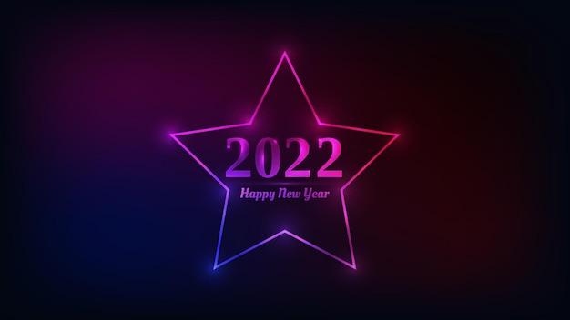 2022 새해 복 많이 받으세요 네온 배경. 크리스마스 휴일 인사말 카드, 전단지 또는 포스터에 빛나는 효과와 별 형태의 네온 프레임. 벡터 일러스트 레이 션