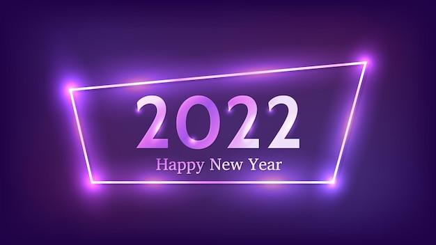 2022年明けましておめでとうネオンの背景。クリスマスホリデーグリーティングカード、チラシ、ポスターに輝く効果のあるネオンフレーム。ベクトルイラスト