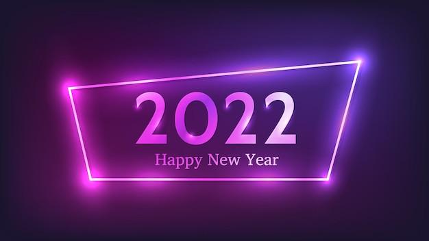 2022 с новым годом неоновый фон. неоновая рамка с сияющими эффектами для рождественских праздников, поздравительных открыток, листовок или плакатов. векторная иллюстрация