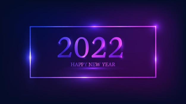 2022 새해 복 많이 받으세요 네온 배경입니다. 크리스마스 휴일 인사말 카드, 전단지 또는 포스터에 빛나는 효과가 있는 네온 직사각형 프레임. 벡터 일러스트 레이 션