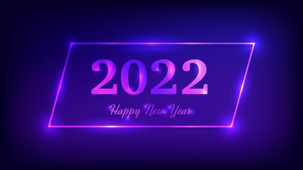 2022 새해 복 많이 받으세요 네온 배경. 크리스마스 휴일 인사말 카드, 전단지 또는 포스터에 빛나는 효과가 있는 네온 직사각형 프레임. 벡터 일러스트 레이 션