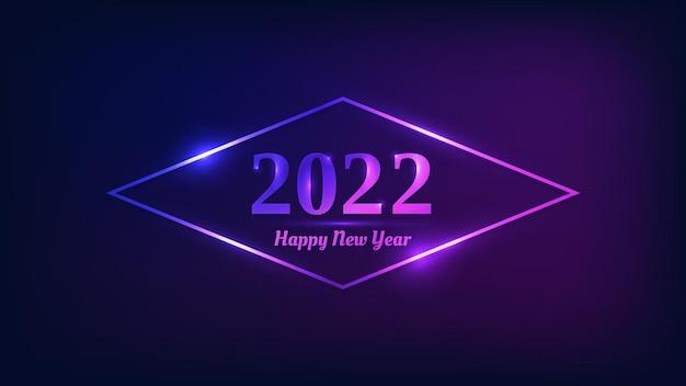 2022 с новым годом неоновый фон. неоновая рамка ромба с сияющими эффектами для рождественских поздравительных открыток, листовок или плакатов. векторная иллюстрация