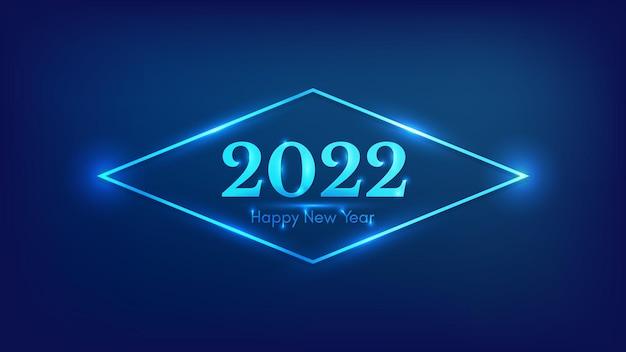 2022 새해 복 많이 받으세요 네온 배경. 크리스마스 휴일 인사말 카드, 전단지 또는 포스터에 빛나는 효과가 있는 네온 마름모 프레임. 벡터 일러스트 레이 션