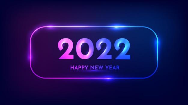 2022 с новым годом неоновый фон. неоновая закругленная прямоугольная рамка с сияющими эффектами для рождественских поздравительных открыток, листовок или плакатов. векторная иллюстрация