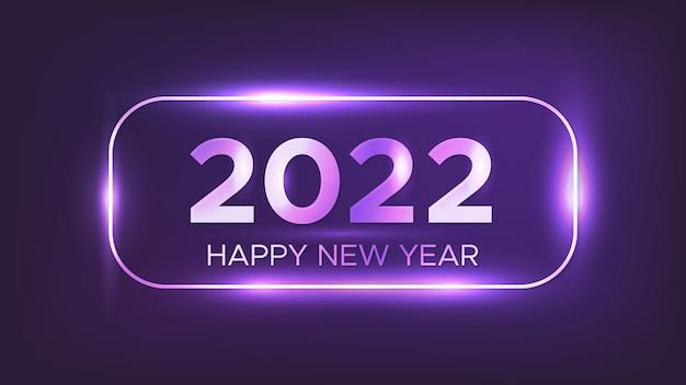 2022 새해 복 많이 받으세요 네온 배경. 크리스마스 휴일 인사말 카드, 전단지 또는 포스터에 빛나는 효과가 있는 둥근 사각형 프레임. 벡터 일러스트 레이 션