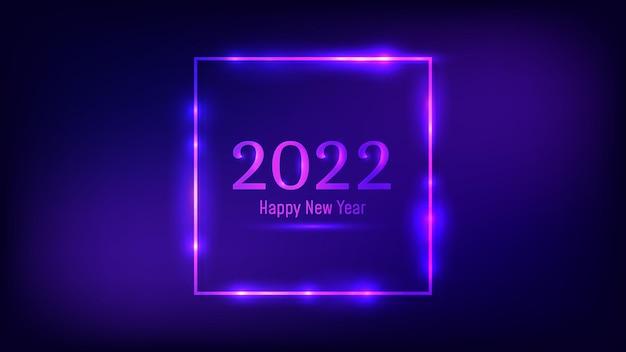 2022 새해 복 많이 받으세요 네온 배경. 크리스마스 휴일 인사말 카드, 전단지 또는 포스터에 빛나는 효과가 있는 네온 사각형 프레임. 벡터 일러스트 레이 션