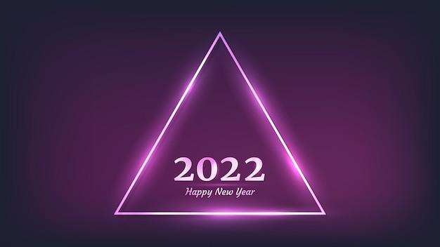 2022 새해 복 많이 받으세요 네온 배경. 크리스마스 휴일 인사말 카드, 전단지 또는 포스터에 빛나는 효과가 있는 네온 삼각형 프레임. 벡터 일러스트 레이 션