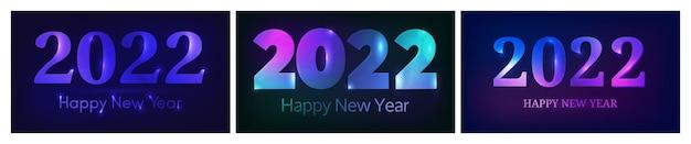 2022年明けましておめでとうネオンの背景。クリスマスホリデーグリーティングカード、チラシまたはポスターのライトと3つの抽象的なネオンの背景のセット。ベクトルイラスト