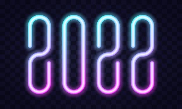2022年明けましておめでとうネオンテキスト。 2022年の季節のチラシやグリーティングカードまたはクリスマスをテーマにした招待状の新年のデザインテンプレート。ライトバナー。ベクトルイラスト。