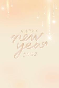 2022 happy new year season's greetings text, gatsby aesthetics on peach beige background vector