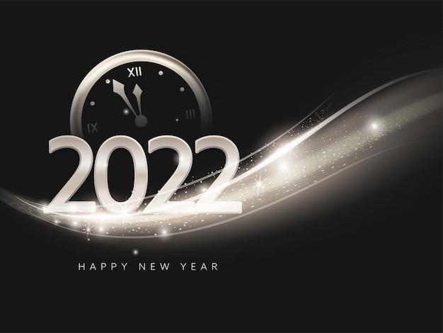 2022年明けましておめでとうございますテキストと黒の背景にカウントダウン時計と光の効果の波。