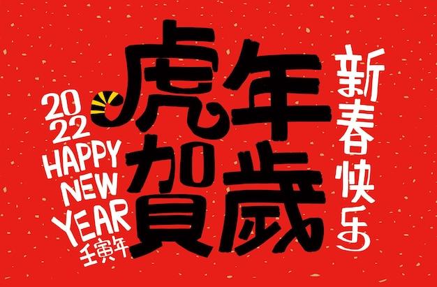 2022년 설날 호랑이의 해 중국어 번역 호랑이의 해는 최고입니다