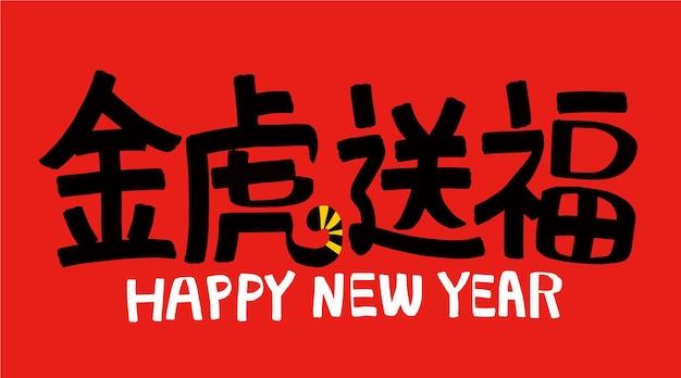 2022年旧正月寅年中国語訳寅年は最高です