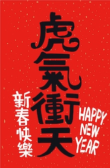 2022 lunar new year year of the tiger Free Vector
