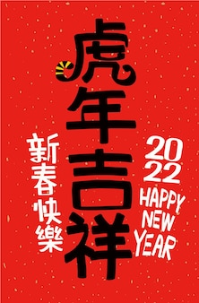 2022 lunar new year year of the tiger