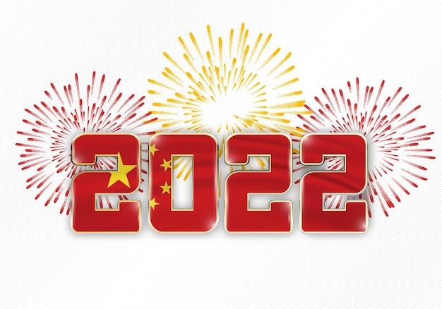 2022년 새해 배경과 중국 국기와 불꽃놀이