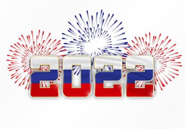 Новогодний фон 2022 года с национальным флагом россии и фейерверком