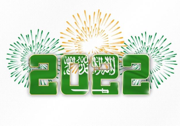 사우디아라비아의 국기와 불꽃놀이가 있는 2022년 새해 배경