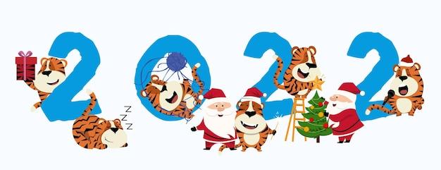 2022년, 호랑이와 함께 즐거워할 것 같은 3마리의 호랑이 2022년 연하장. 벡터 일러스트 레이 션 번들입니다. 기쁜 성탄과 새해 복 많이 받으세요 2022. 호랑이의 해입니다.