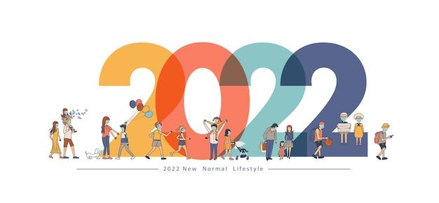 2022년 새로운 일반 라이프스타일 아이디어 개념이 있는 새해. 평평한 큰 글자 디자인으로 마스크를 쓴 사람들. 벡터 일러스트 레이 션 현대 레이아웃 템플릿