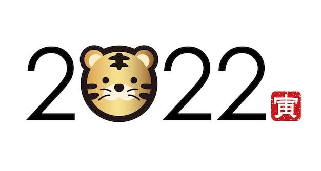 白い背景で隔離の漫画のような虎の顔と2022年の新年の挨拶のシンボル