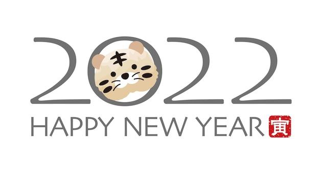 漫画のような虎の顔と2022年の新年の挨拶のシンボルテキスト翻訳虎
